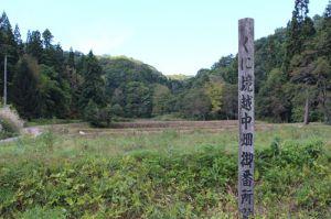 登山道入り口付近には、藩政時代に南部藩の藩境を守る『越中畑御番所』がありました。