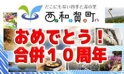 西和賀町おめでとう!合併10周年