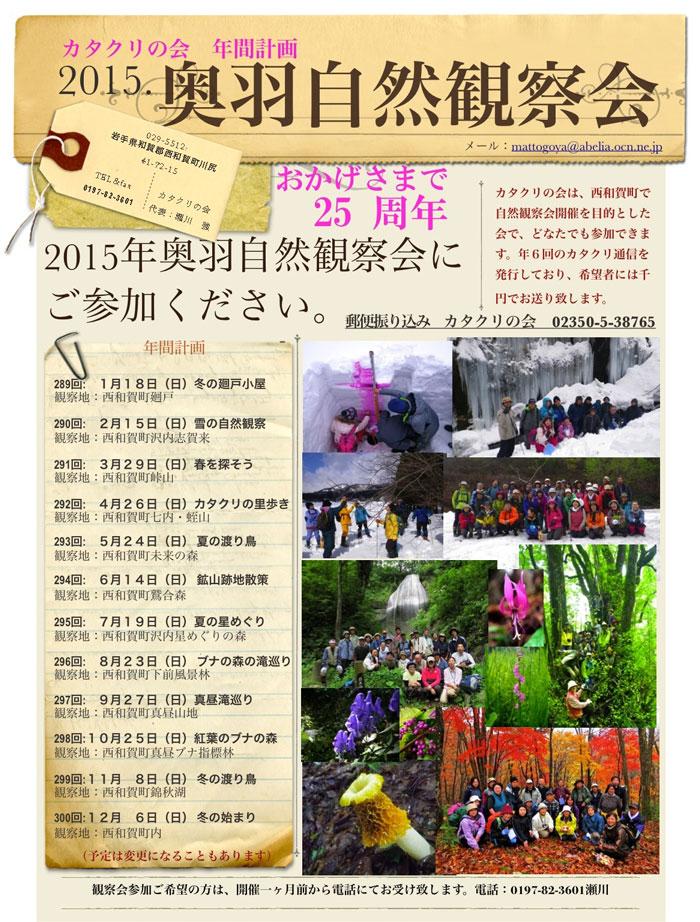 2015shizenkansatsukai700-2