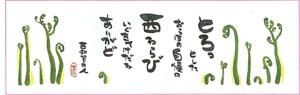 1_nishiwarabisetumei_1-2