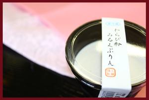 わらび粉みるくぷりん ¥200