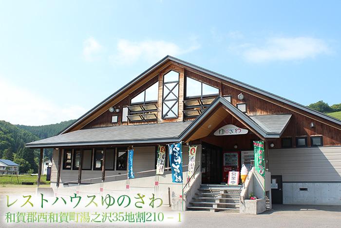yunosawa1-2