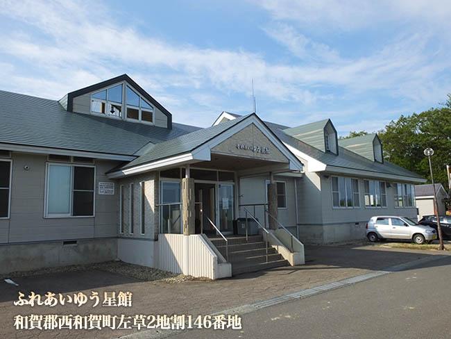 yuuseikan1-2