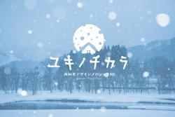ユキノチカラ【西和賀デザインプロジェクト】