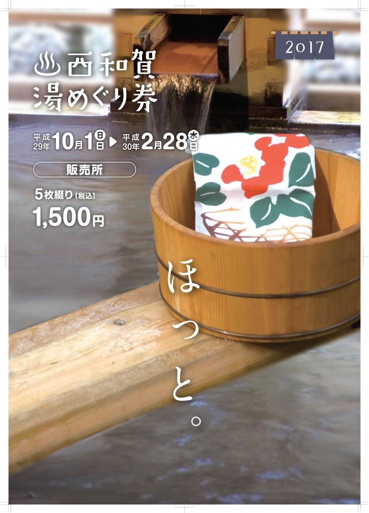 湯めぐりポスター.9.25